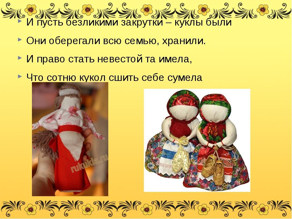 И пусть безликими закрутки – куклы были Они оберегали всю семью, хранили. И п...