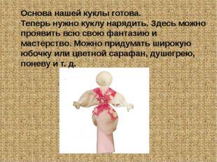 Основа нашей куклы готова. Теперь нужно куклу нарядить. Здесь можно проявить