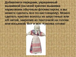 Добавляете передник, украшенный вышивкой (на моей куколке вышивка нарисована