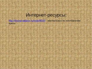 http://stranamasterov.ru/node/58337 - мастер-класс по изготовлению куклы Инте