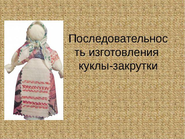 Последовательность изготовления куклы-закрутки