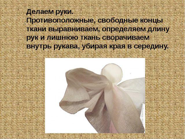Делаем руки. Противоположные, свободные концы ткани выравниваем, определяем д...
