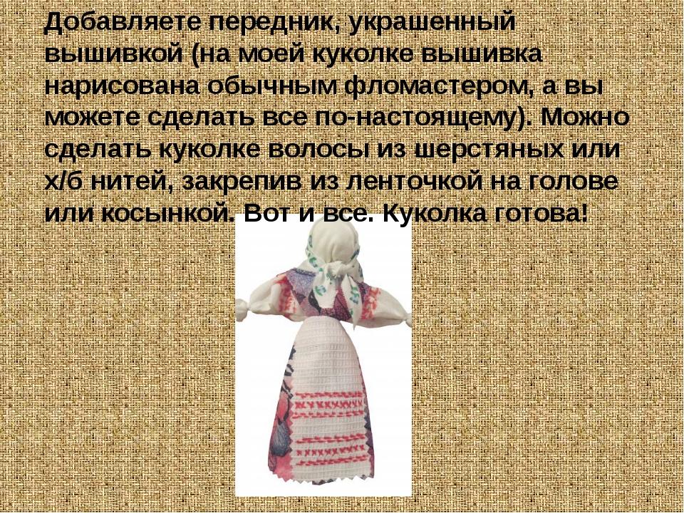 Добавляете передник, украшенный вышивкой (на моей куколке вышивка нарисована...