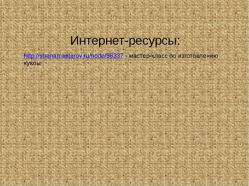http://stranamasterov.ru/node/58337 - мастер-класс по изготовлению куклы Инте...