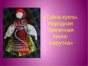 «Тайна куклы. Народная тряпичная кукла-закрутка»