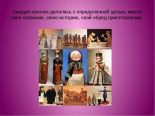 Каждая куколка делалась с определенной целью, имела свое название, свою истор
