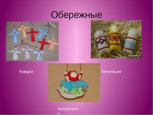 Обережные Кувадки Пеленашки Колокольчик