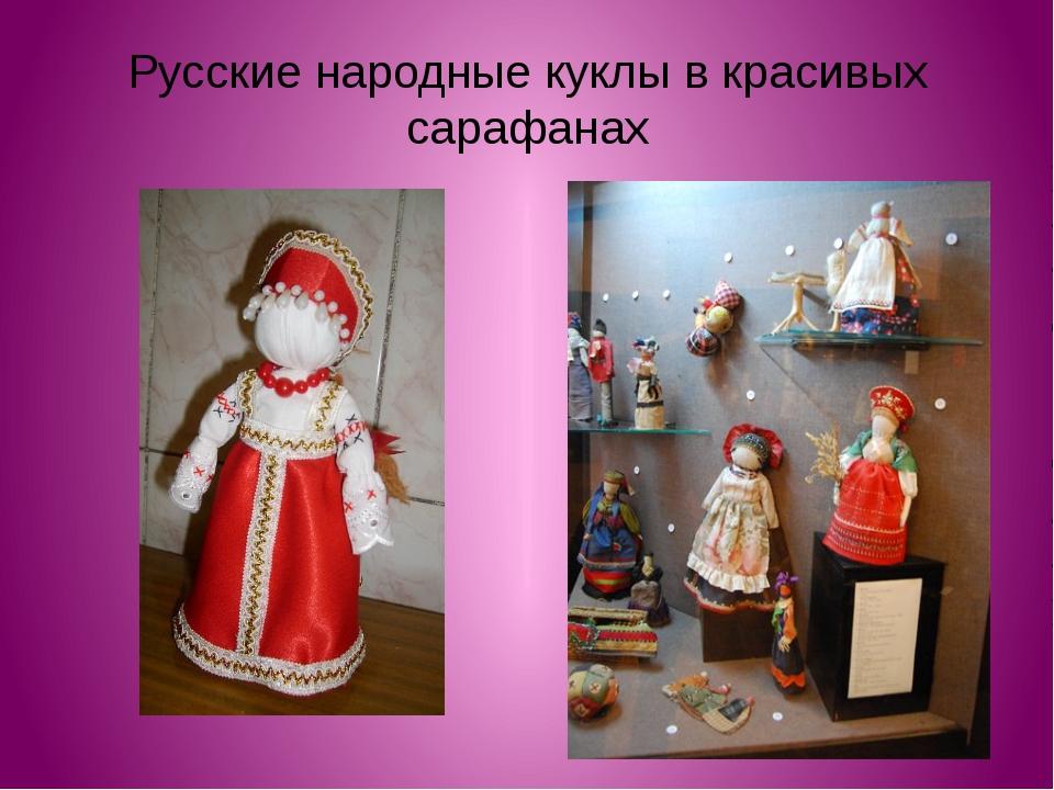 Русские народные куклы в красивых сарафанах