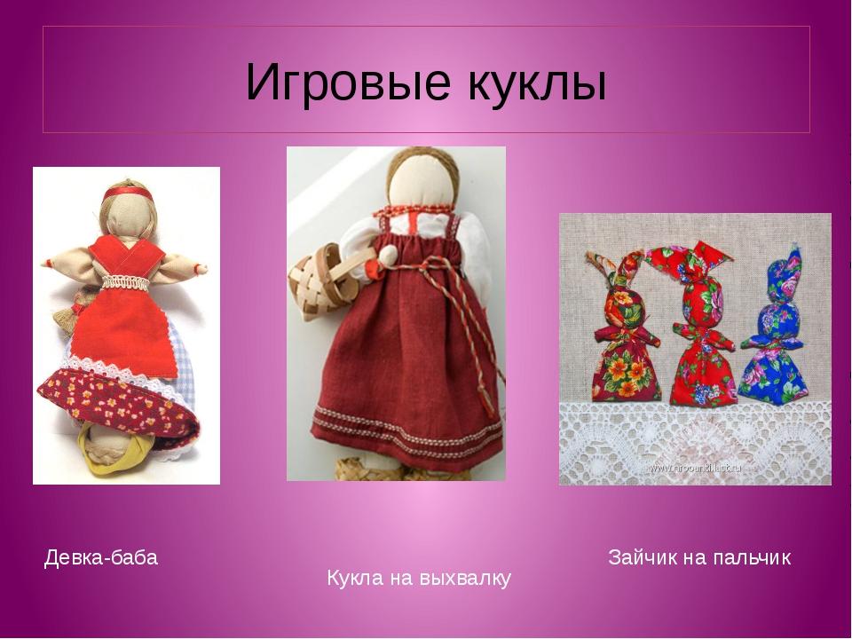 Игровые куклы Зайчик на пальчик Девка-баба Кукла на выхвалку