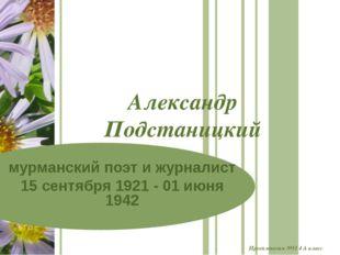мурманский поэт и журналист 15 сентября 1921 - 01 июня 1942 Александр Подстан