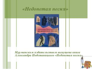 «Недопетая песня» Мурманским издательством выпущена книга Александра Подстан
