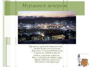 Мурманск вечером Мурманск, город мой широкоплечий, Грудью дамб улёгся на зали