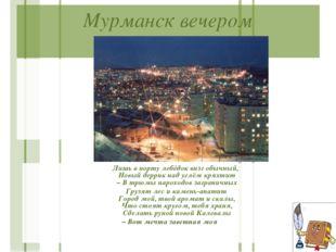 Мурманск вечером Лишь в порту лебёдок визг обычный, Новый деррик над углём кр