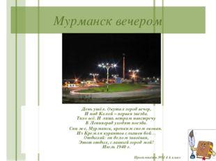 Мурманск вечером День ушёл. Окутал город вечер, И над Колой – первая звезда.