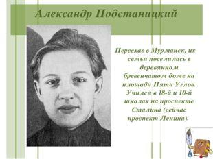 Александр Подстаницкий Переехав в Мурманск, их семья поселилась в деревянном