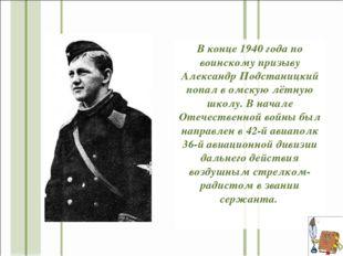 В конце 1940 года по воинскому призыву Александр Подстаницкий попал в омскую