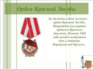 Орден Красной Звезды За отличие в боях получил орден Красной Звезды. Награжде