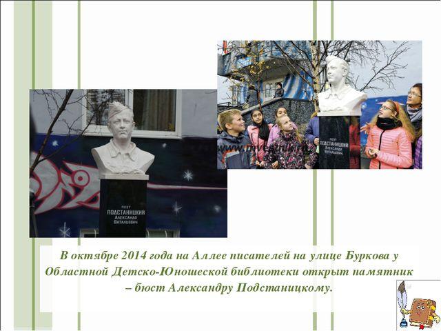 В октябре 2014 года на Аллее писателей на улице Буркова у Областной Детско-Юн...
