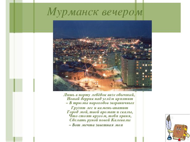 Мурманск вечером Лишь в порту лебёдок визг обычный, Новый деррик над углём кр...