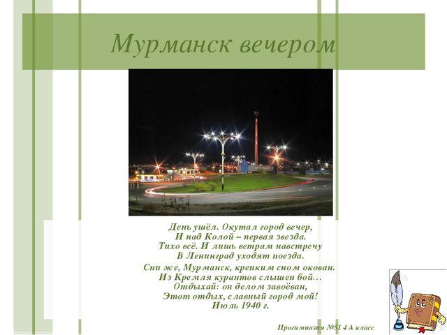 Мурманск вечером День ушёл. Окутал город вечер, И над Колой – первая звезда....