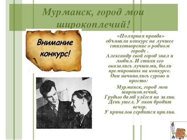 Мурманск, город мои широкоплечий! «Полярная правда» объявила конкурс на лучше...