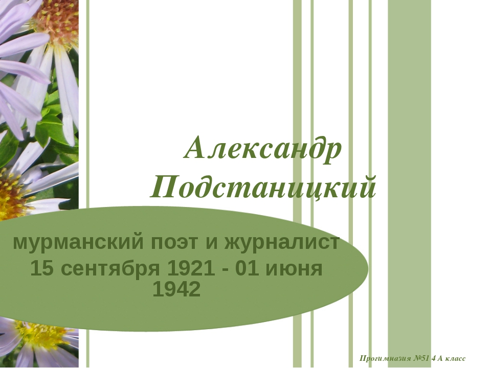 мурманский поэт и журналист 15 сентября 1921 - 01 июня 1942 Александр Подстан...