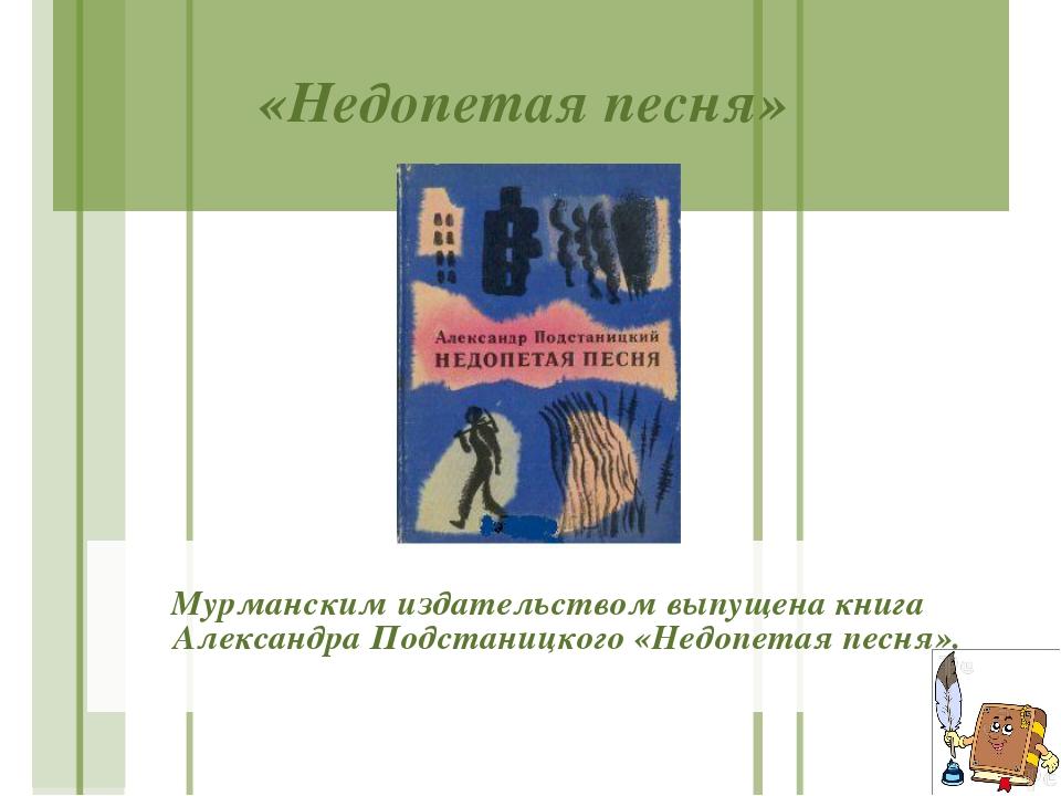 «Недопетая песня» Мурманским издательством выпущена книга Александра Подстан...