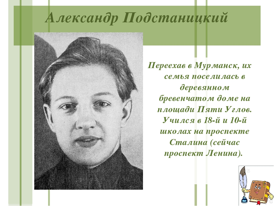 Александр Подстаницкий Переехав в Мурманск, их семья поселилась в деревянном...