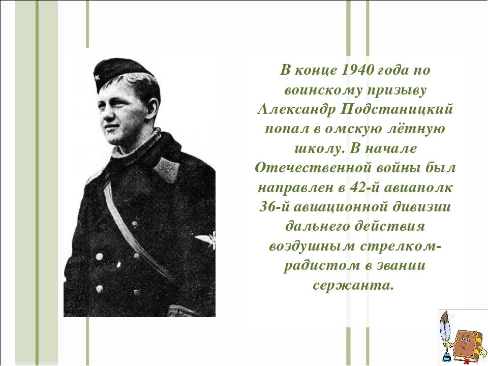 В конце 1940 года по воинскому призыву Александр Подстаницкий попал в омскую...