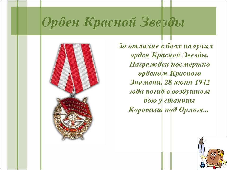Орден Красной Звезды За отличие в боях получил орден Красной Звезды. Награжде...
