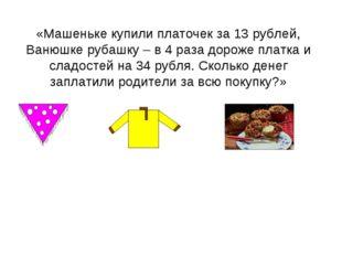 «Машеньке купили платочек за 13 рублей, Ванюшке рубашку – в 4 раза дороже пла