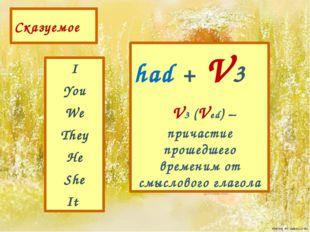 Сказуемое I You We They He She It had + V3 V3 (Ved) – причастие прошедшего вр