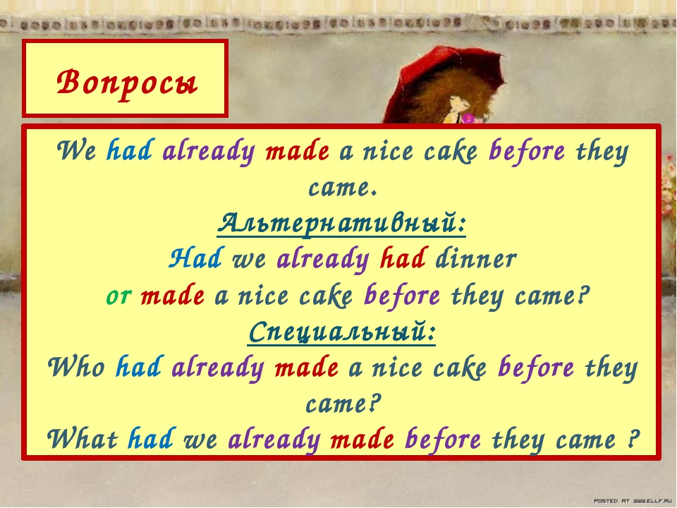 We had already made a nice cake before they came. Альтернативный: Had we alre...
