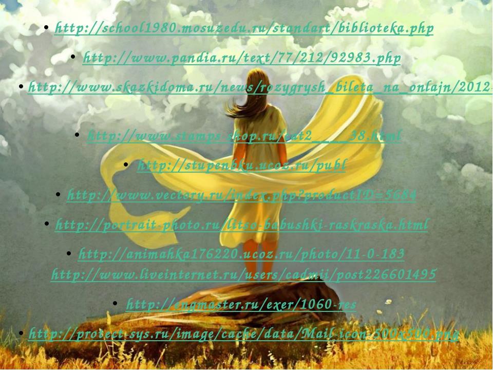 http://school1980.mosuzedu.ru/standart/biblioteka.php http://www.pandia.ru/te...