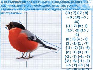 В координатной плоскости можно создавать различные картинки. Для этого необхо
