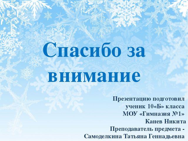 Презентацию подготовил ученик 10«Б» класса МОУ «Гимназия №1» Канев Никита Пре...
