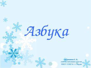 Азбука Кузеванова Е. В., учитель начальных классов МБОУ СОШ № 1 г. Бердск