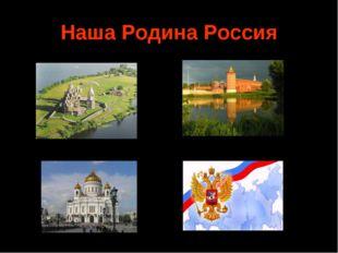 Наша Родина Россия Кижи Храм Христа Спасителя Кремль в Коломне Символика России