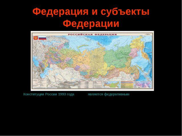Федерация и субъекты Федерации Согласно Конституции России 1993 года Россия я...