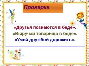 http://aida.ucoz.ru Проверка «Друзья познаются в беде». «Выручай товарища в
