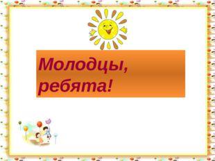 http://aida.ucoz.ru Молодцы, ребята!
