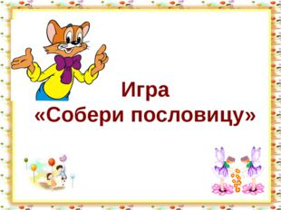 http://aida.ucoz.ru Игра «Собери пословицу»