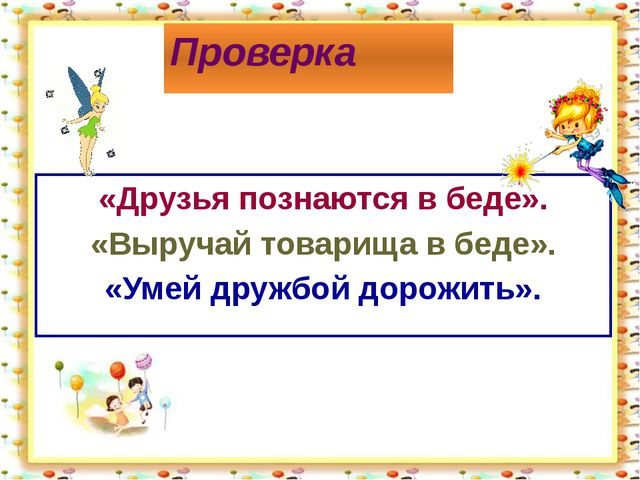 http://aida.ucoz.ru Проверка «Друзья познаются в беде». «Выручай товарища в...
