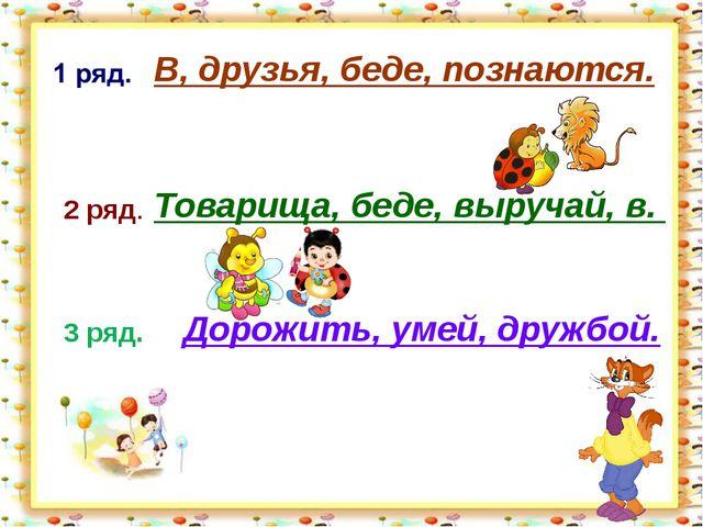 http://aida.ucoz.ru 2 ряд. 3 ряд. В, друзья, беде, познаются. Товарища, беде...