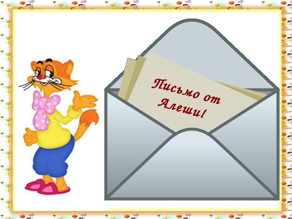 Письмо от Алеши!