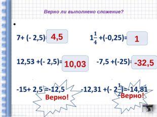 Верно ли выполнено сложение? 4,5 10,03 1 -32,5