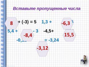 Вставьте пропущенные числа + (-3) = 5 1,3 + = - 5 5,4 + = - 3 -4,5+ =11 -0,12