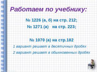 Работаем по учебнику: № 1226 (а, б) на стр. 212; № 1271 (а) на стр. 223; № 10