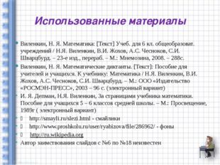 Использованные материалы Виленкин, Н. Я. Математика: [Текст] Учеб. для 6 кл.