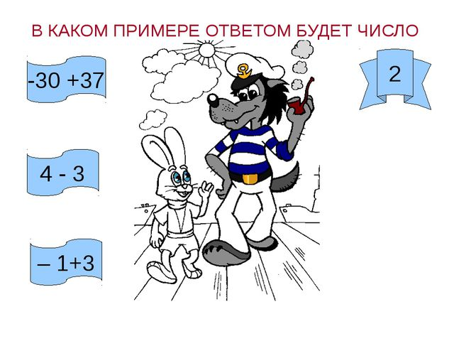 В КАКОМ ПРИМЕРЕ ОТВЕТОМ БУДЕТ ЧИСЛО 2 -30 +37 4 - 3 – 1+3